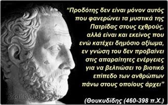 ΘΟΥΚΙΔΙΔΗΣ (460-398 π.Χ.)