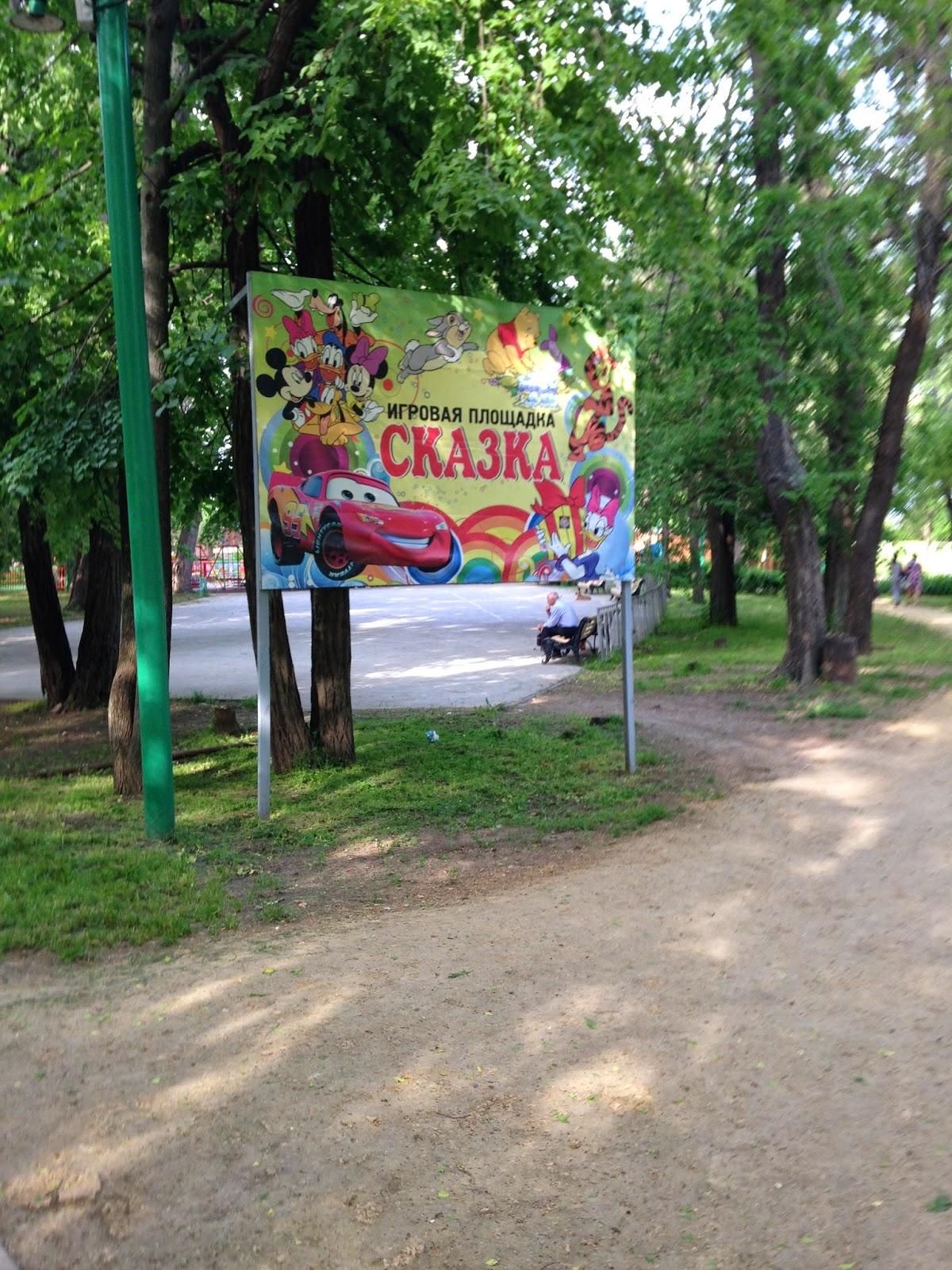 Сказка-Парк-Горького