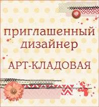 Арт Кладовая