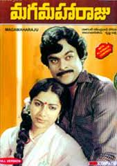 Maga Maharaju Telugu Mp3 Songs Free  Download -1983