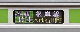 根岸線 各駅停車 E233系6000番台側面