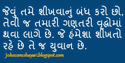 Gujarat sms