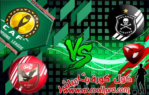 مشاهدة مباراة الأهلي واورلاندو بيراتس بث مباشر علي الجزيرة الرياضية 1+ مجانا Orlando Pirates vs Al Ahly