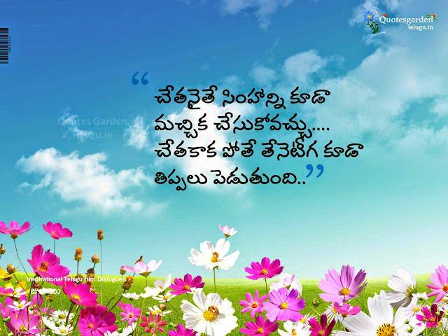 Best Telugu Film Dialougues - Punch Dialogues Telugu -  Telgu cinema punch Dialogues - Bes Telugu Film Dialogues