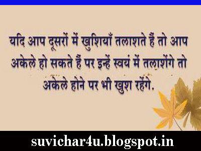 Yadi aap doosaron men khushiyan talashate hain to aap akele ho sakate hain par inhen swayn men talashenge to akele hone par bhi khush rahenge.