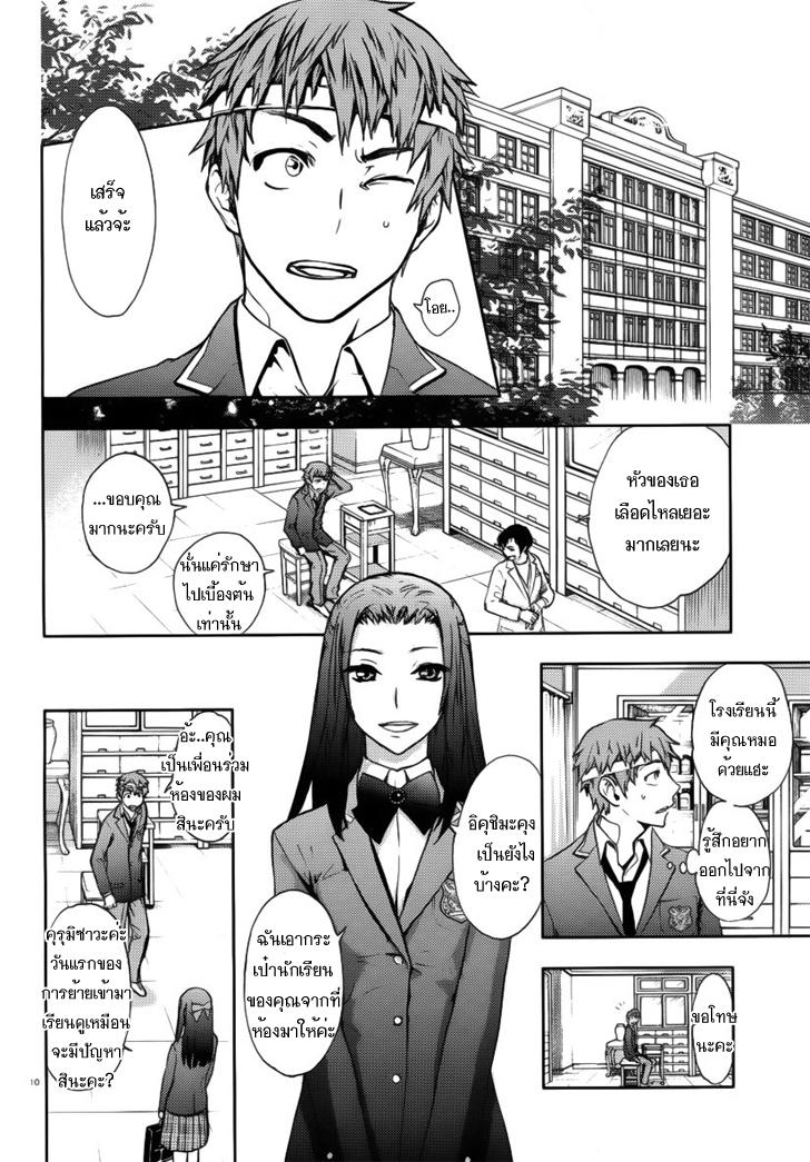 อ่านการ์ตูน Kyokou no Ou 2 ภาพที่ 10