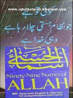 Ninety Nine Names of Allah (Asma Ul Husna)