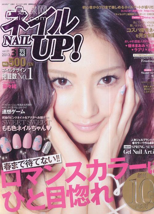 NAIL UP! (ネイルUP!) March 2013 Mao Nana 菜々緒 jmagazines
