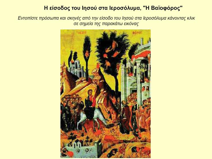 http://ebooks.edu.gr/modules/ebook/show.php/DSGYM-B118/381/2539,9857/extras/Html/kef4_en26_diadrastiki_eikona_popup.htm