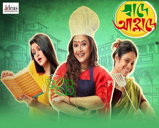 Swade Ahlade, Movie Song, Shade Allade