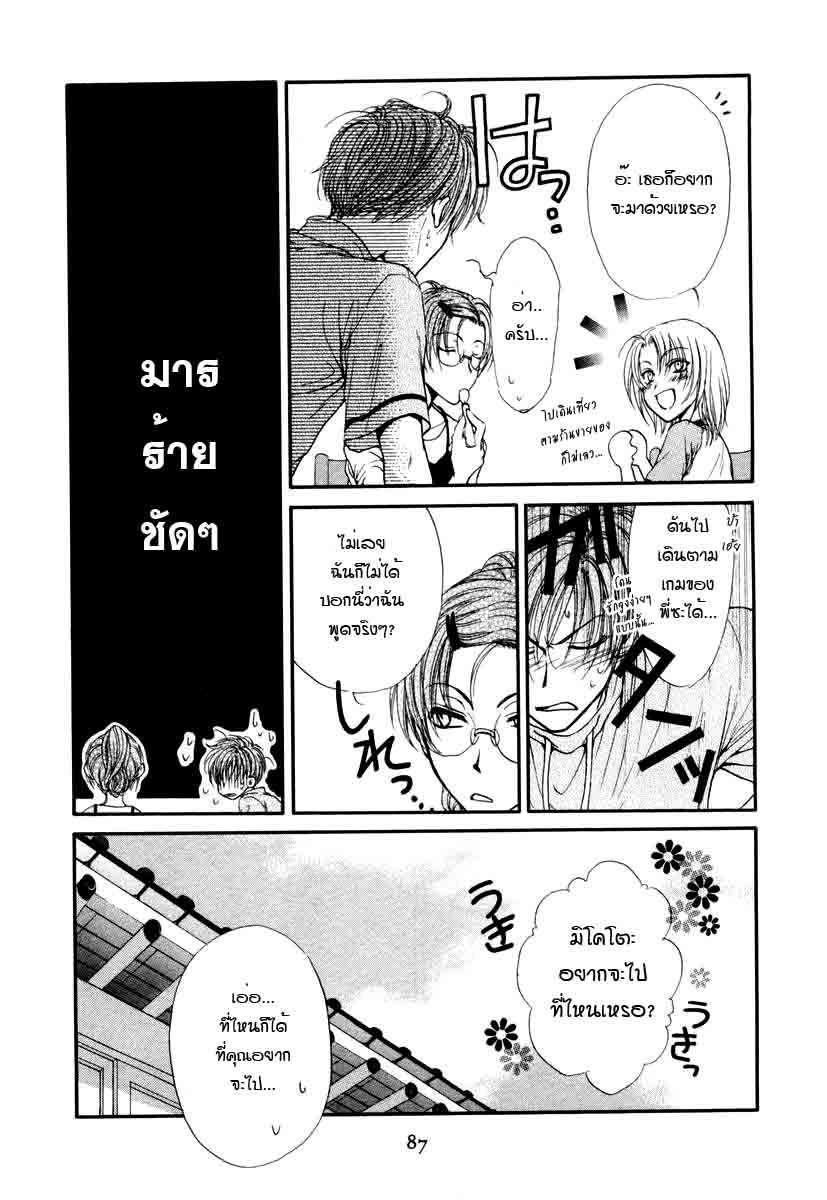 อ่านการ์ตูน Kakumei no Hi 6 ภาพที่ 18