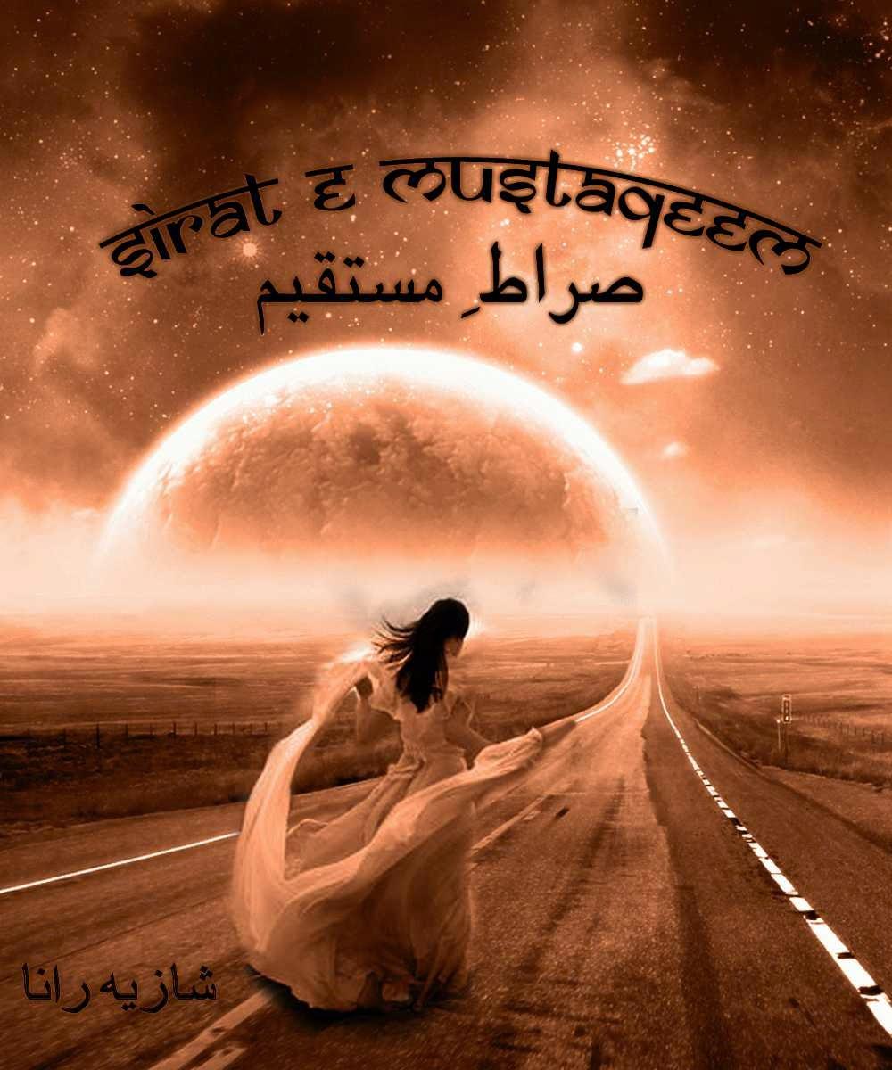 Sirat e mustaqeem Urdu novel by Shazia Rana pdf.