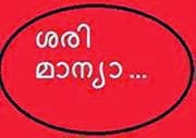 Facebook Malayalam Photo Comments Part 5