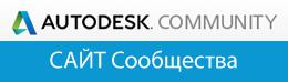 Сообщество Autodesk
