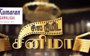 Sila Nimida Cinema 19-03-2016 Vendhar TV