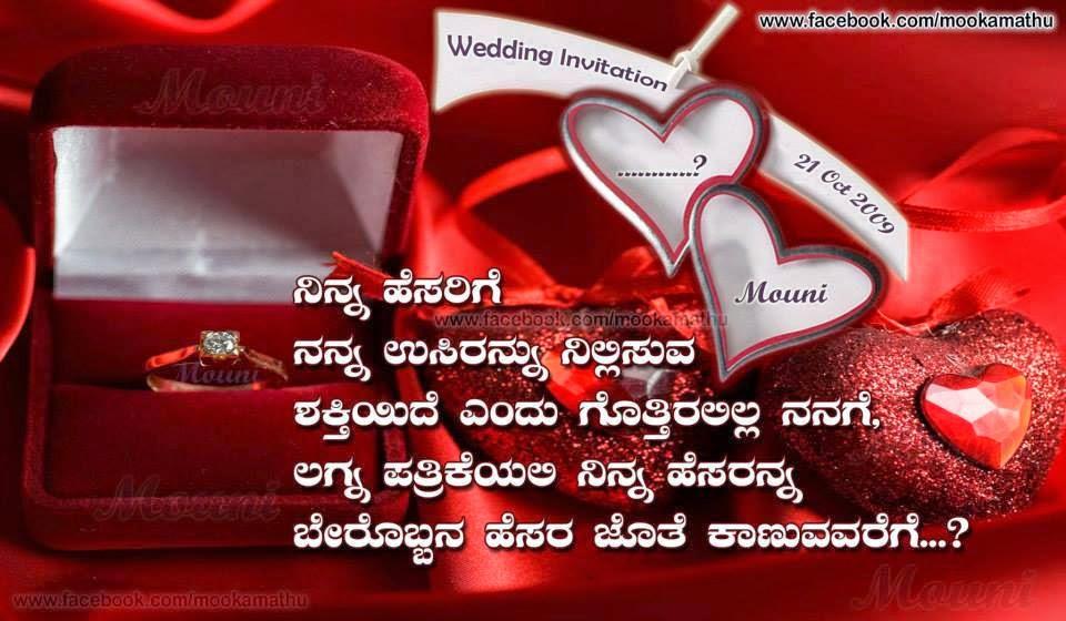 Kannada Quotes, Kannada Love Quotes, Kannada Kavanagalu ,, kannada ...