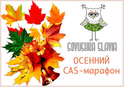Осенний CAS-Марафон