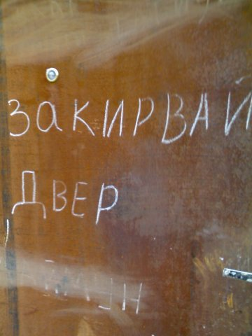 Закирвай двер - учим русский язык