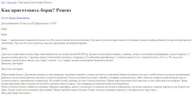 текстовая версия копии веб-страницы в Google