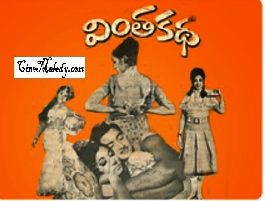 Vintha Katha 1973