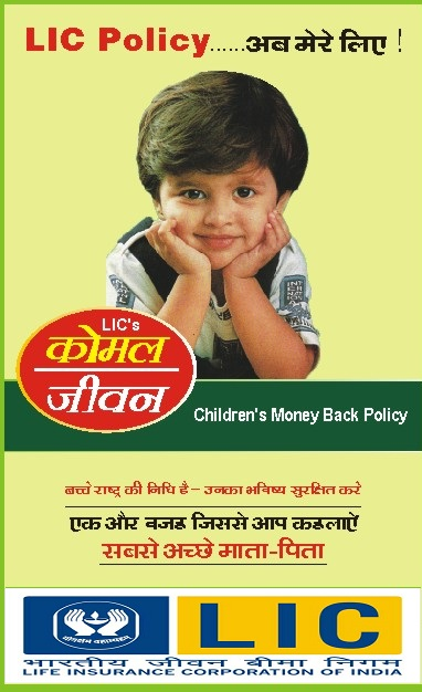 lic money back policy 20 years table 75 pdf