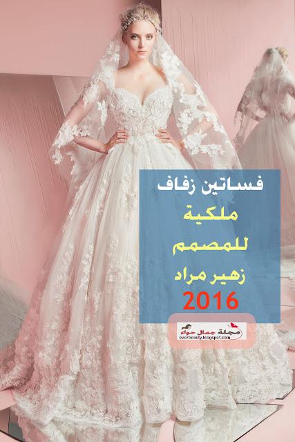 فساتين زفاف ملكية للمصمم زهير مراد 2016 Zuhair Murad