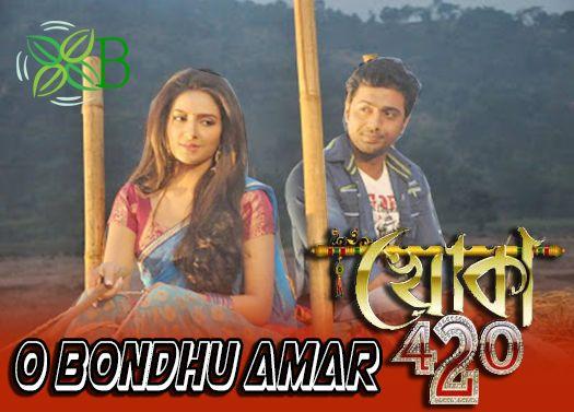 AAdho Alo Chaya Ghera from Khoka 420