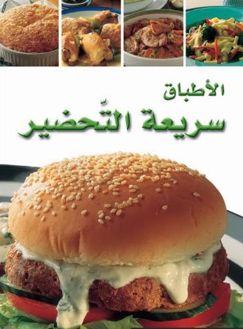 سلسلة أطباق عالمية: أطباق سريعة التحضير