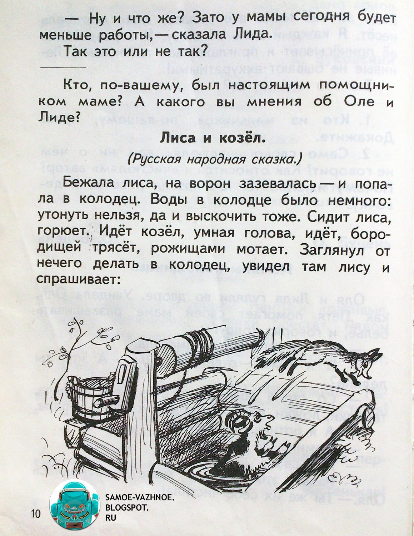 Лиса и козел русская народная сказка