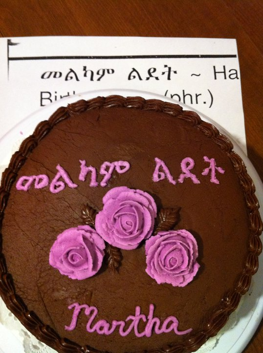 Cousins Cakes: Amharic, anyone?