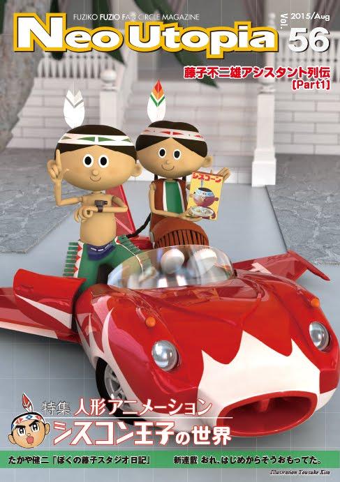 【通販開始】Neo Utopia 56号