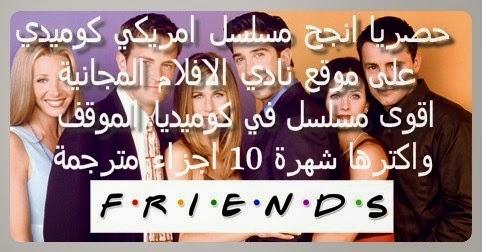 مشاهدة مسلسل الامريكي الكوميدي فريندز Friends جميع المواسم العشرة 10 اون لاين