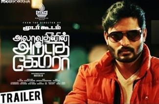 Alaudhinin Arputha Camera Trailer | Naveen.M | Anandhi | Natarajan Sankaran | 4K HDR
