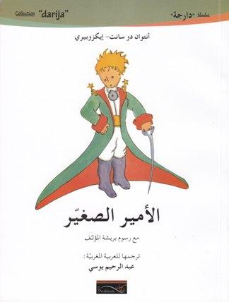El Principito en árabe marroquí
