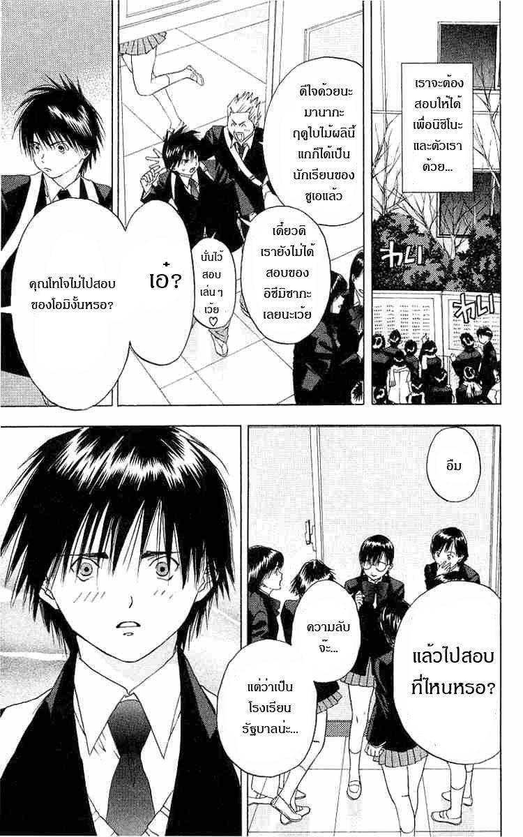 อ่านการ์ตูน Ichigo100 12 ภาพที่ 15