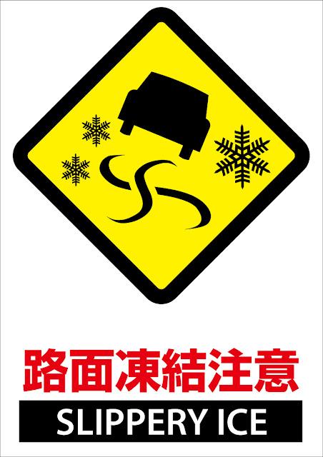 「路面凍結注意 ポスター」の画像検索結果