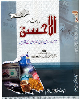 Banking urdu islamic book