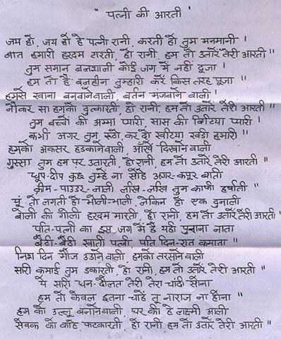 patni hindi