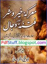 Marika Khair o Shar Aur Fitna e Dajjal