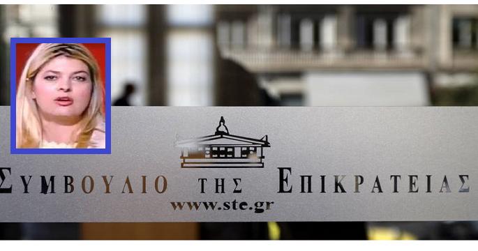 Η αξιολογηση της αποφασης του ΣτΕ για τη Συμφωνια των Πρεσπων...