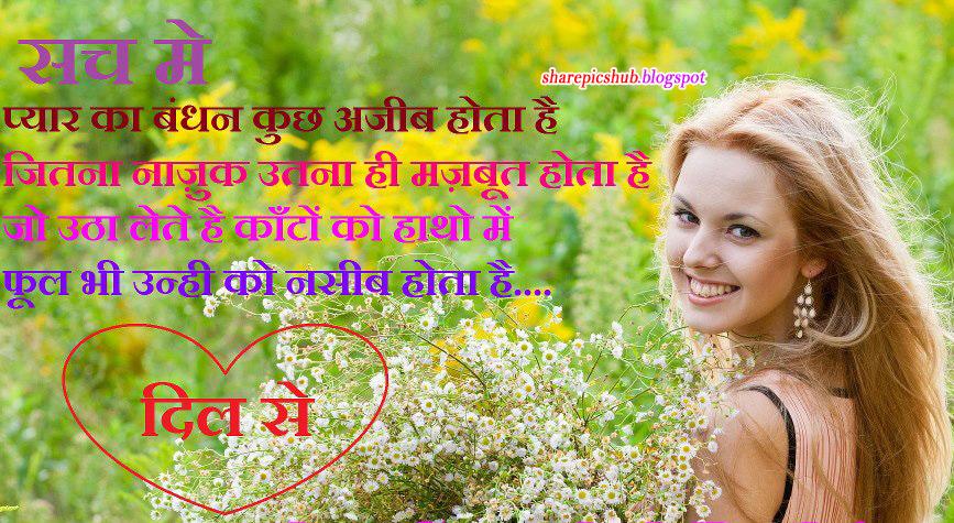 God Shayari in Hindi Wallpaper   Dharmik Shayari Pics