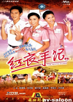 Ngn La Trng - The White Flame (2002) - FFVN - (20/20)