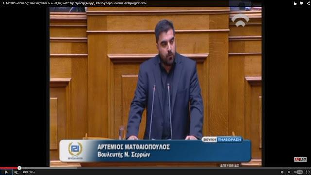 Α. Ματθαιόπουλος: Οι διώξεις κατά της Χρυσής Αυγής συνεχίζονται, επειδή παραμένουμε αντιμνημονιακοί - ΒΙΝΤΕΟ