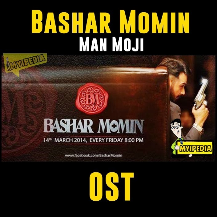 Bashar momin ost by Nida Arab and Abu muhammad geo tv