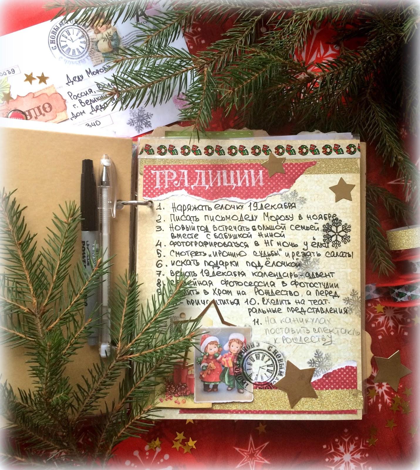 Классный час новогодние традиции