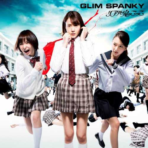 [Single] リアル鬼ごっこ / GLIM SPANKY (2015.07.01/MP3/RAR)