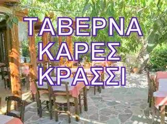 ΚΡΑΣΣΙ ΧΕΡΣΟΝΗΣΟΥ TV