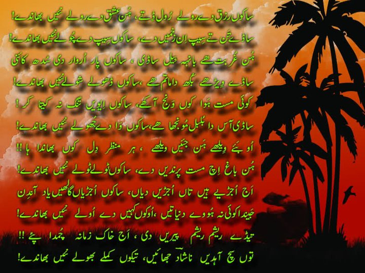 Saraiki Jhok Saraiki Poetry Awesome Sms Panjabi Ordo