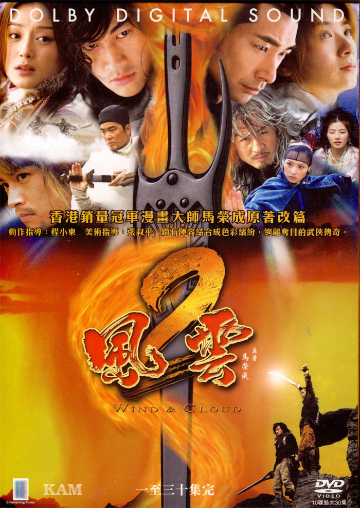 Phong Vân 2 - Long Hổ Tranh Hùng - Wind And Cloud 2 - Uslt - (42/42)