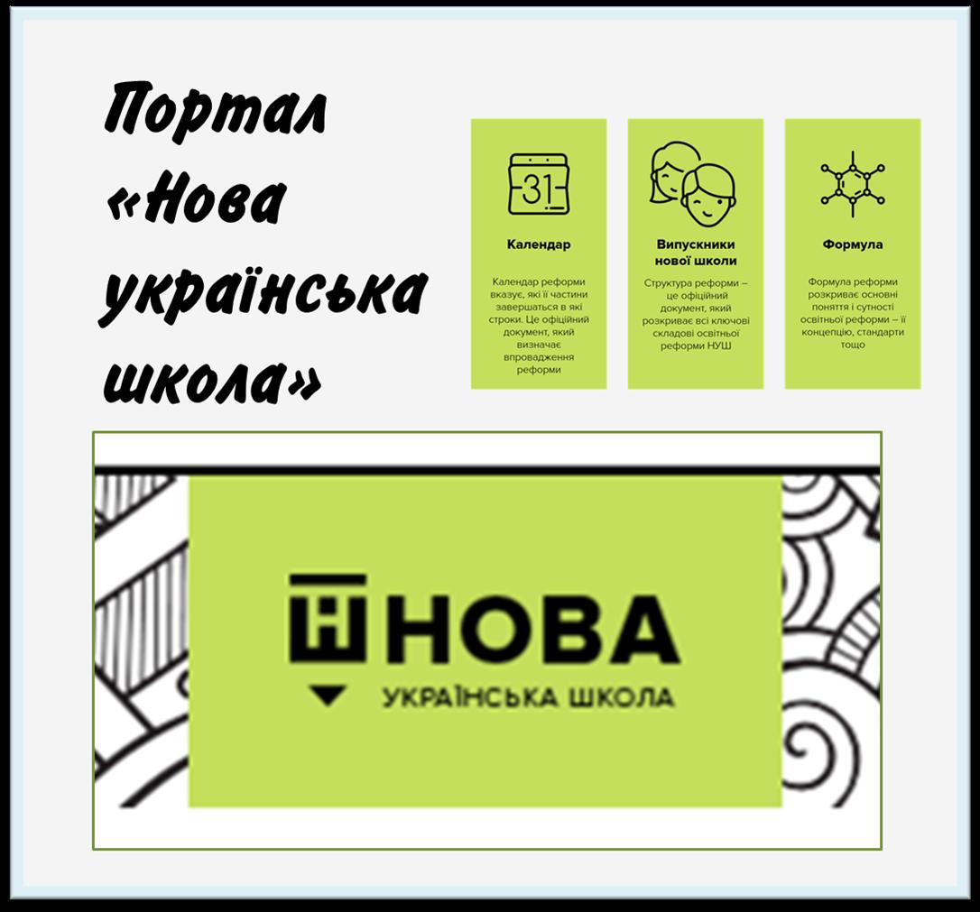 "портал ""нова українська школа"""